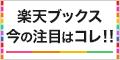 【楽天ブックス】今の注目商品はコレ!!
