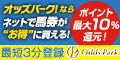 地方競馬情報・投票サイト【オッズパーク競馬】新規無料会員登録