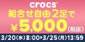 クロックス【組み合わせ自由2足で\5,000(税抜)】