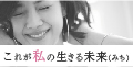 【デュアルタップ】新規女性限定セミナー