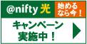 【nifty光コラボレーション】新規回線開通