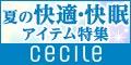 【セシール】快適・快眠アイテム特集