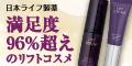日本ライフ製薬オンラインショップ