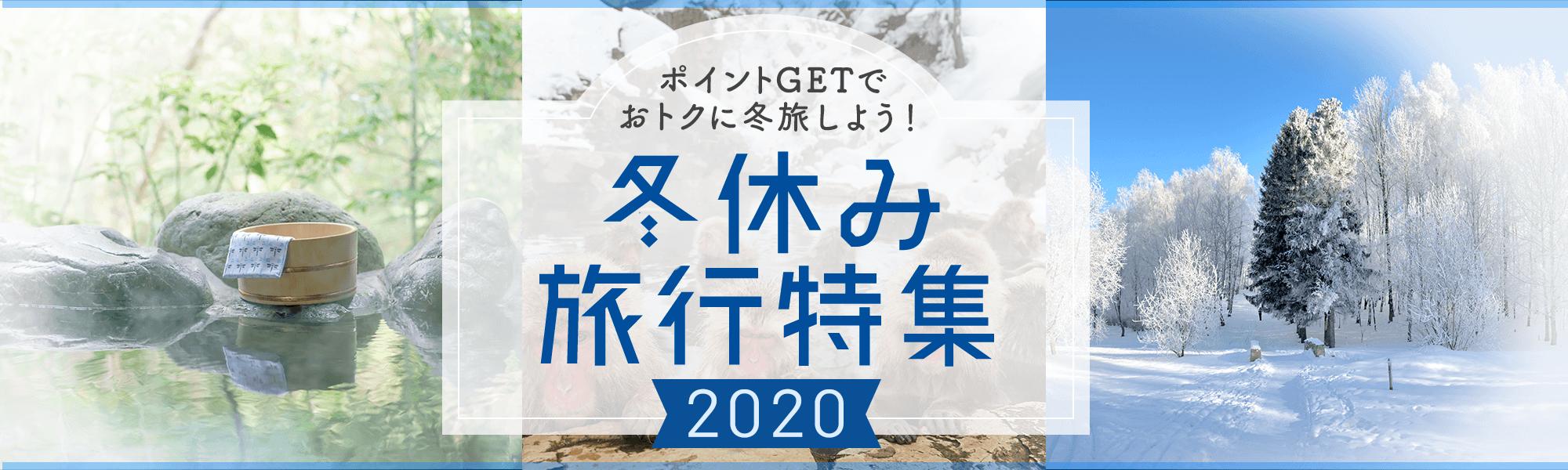 冬休み旅行特集2020
